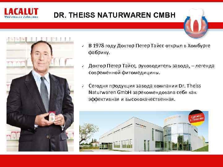 DR. THEISS NATURWAREN CMBH ü ü ü В 1978 году Доктор Петер Тайсс открыл