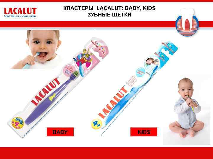 КЛАСТЕРЫ LACALUT: BABY, KIDS ЗУБНЫЕ ЩЕТКИ BABY KIDS