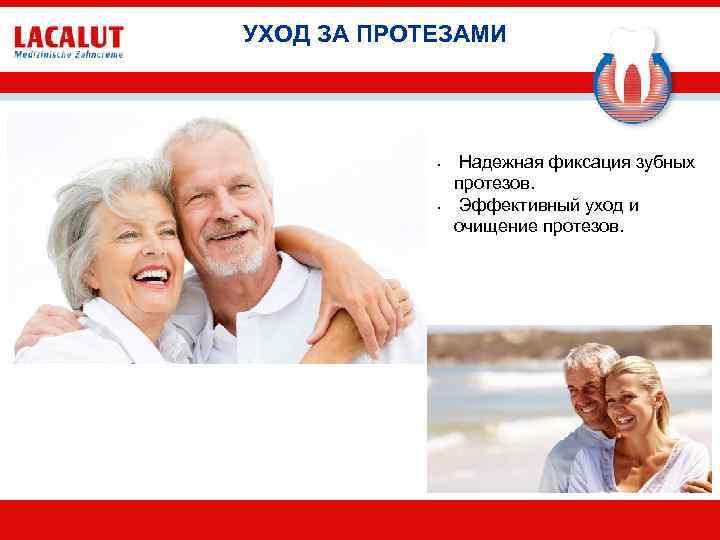 УХОД ЗА ПРОТЕЗАМИ • • Надежная фиксация зубных протезов. Эффективный уход и очищение протезов.