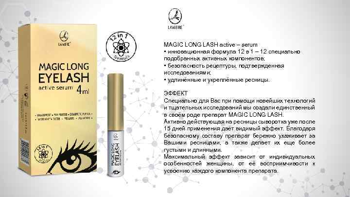 MAGIC LONG LASH active – serum • инновационная формула 12 в 1 – 12