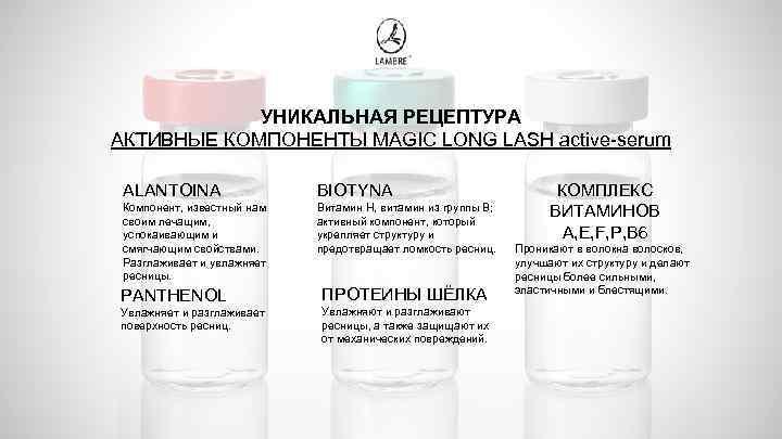 УНИКАЛЬНАЯ РЕЦЕПТУРА АКТИВНЫЕ КОМПОНЕНТЫ MAGIC LONG LASH active-serum ALANTOINA BIOTYNA Компонент, известный нам своим