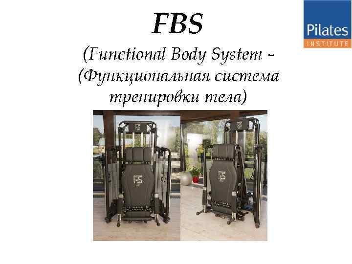 FBS (Functional Body System - (Функциональная система тренировки тела)