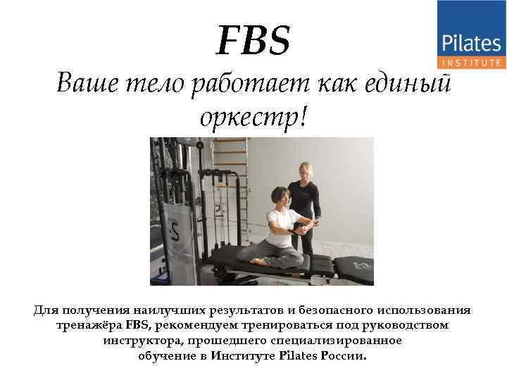 FBS Ваше тело работает как единый оркестр! Для получения наилучших результатов и безопасного использования