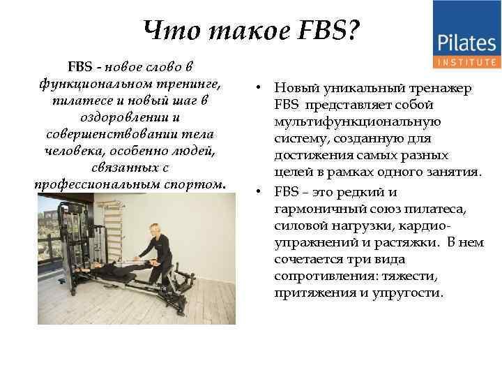 Что такое FBS? FBS - новое слово в функциональном тренинге, пилатесе и новый шаг