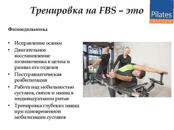 Тренировка на FBS – это Физиодинамика • Исправление осанки • Двигательное восстановление позвоночника в