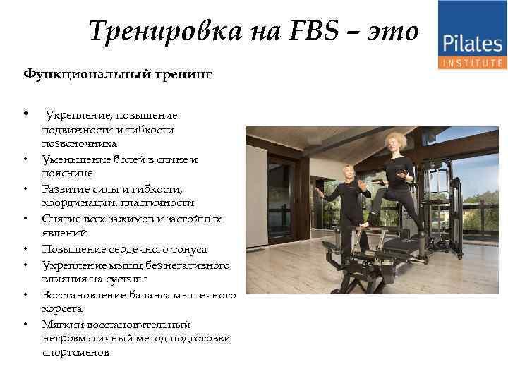 Тренировка на FBS – это Функциональный тренинг • • Укрепление, повышение подвижности и гибкости