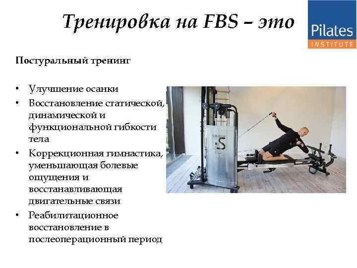Тренировка на FBS – это Постуральный тренинг • Улучшение осанки • Восстановление статической, динамической