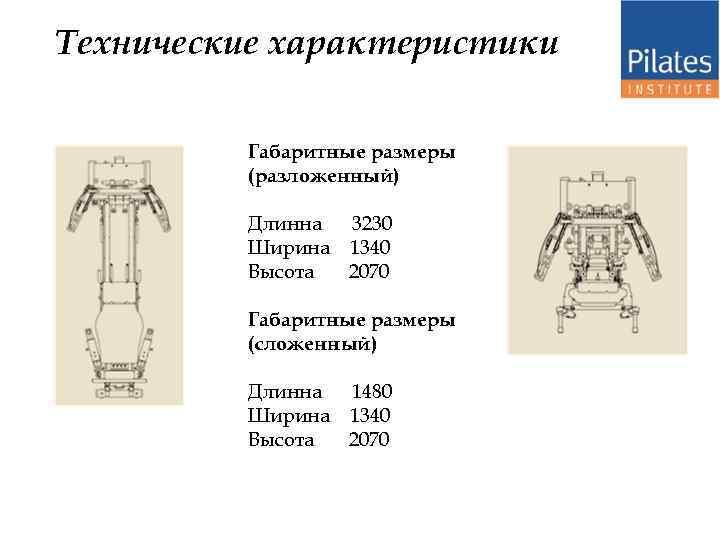Технические характеристики Габаритные размеры (разложенный) Длинна 3230 Ширина 1340 Высота 2070 Габаритные размеры (сложенный)