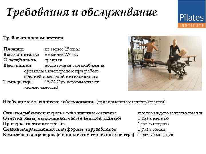 Требования и обслуживание Требования к помещению Площадь не менее 18 кв. м Высота потолка