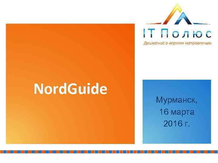 Nord. Guide Мурманск, 16 марта 2016 г.