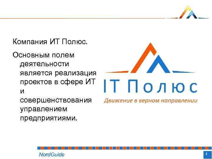 Компания ИТ Полюс. Основным полем деятельности является реализация проектов в сфере ИТ и совершенствования