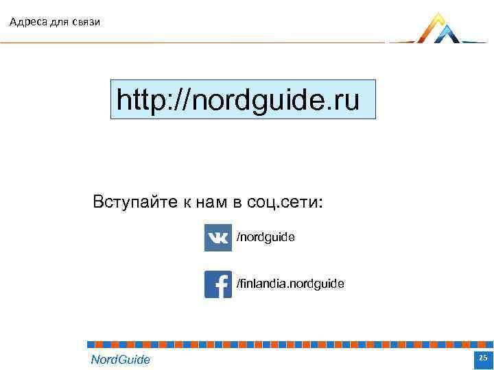 Адреса для связи http: //nordguide. ru Вступайте к нам в соц. сети: /nordguide /finlandia.