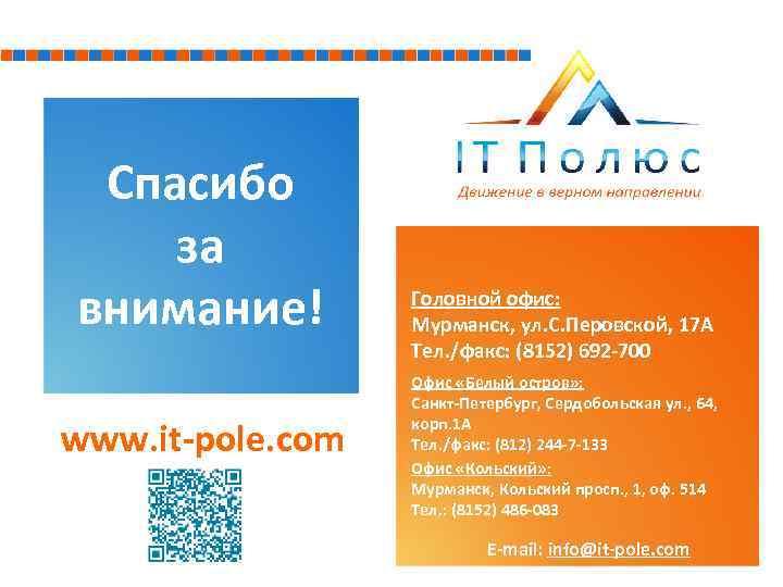 Спасибо за внимание! www. it-pole. com Головной офис: Мурманск, ул. С. Перовской, 17 А