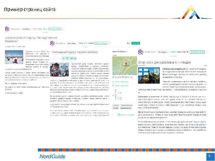 Пример страниц сайта Nord. Guide Название доклада 5