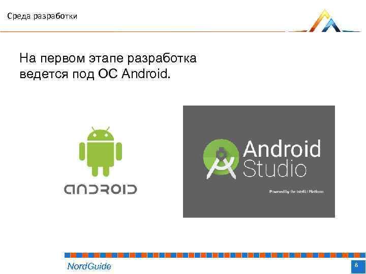 Среда разработки На первом этапе разработка ведется под ОС Android. Nord. Guide Название доклада