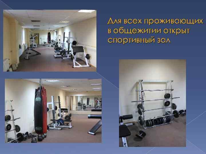 Для всех проживающих в общежитии открыт спортивный зал
