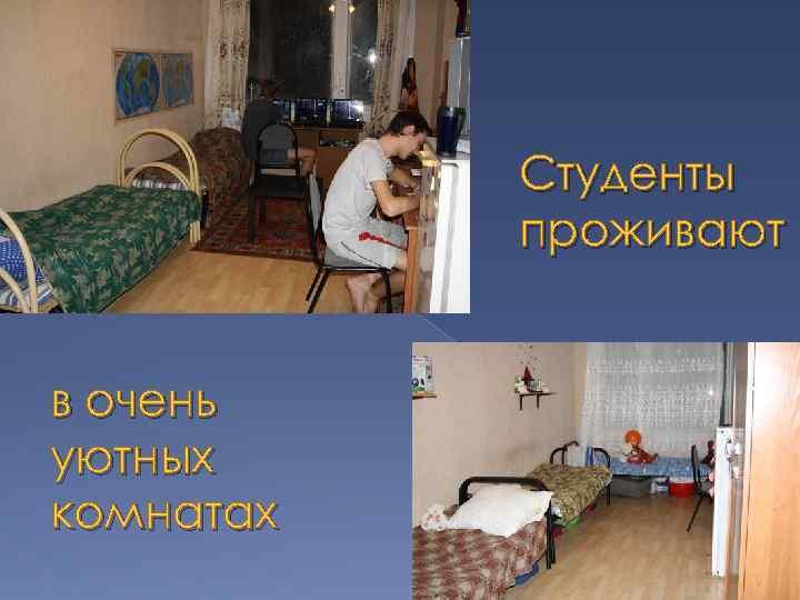 Студенты проживают в очень уютных комнатах