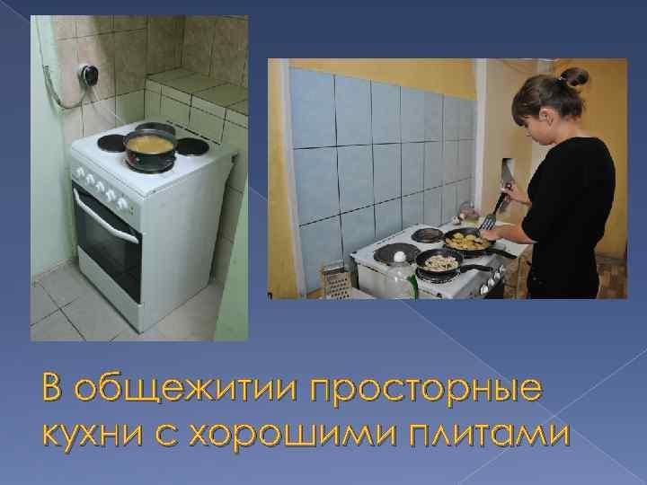 В общежитии просторные кухни с хорошими плитами