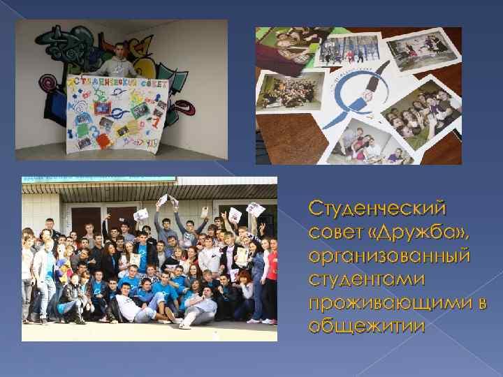 Студенческий совет «Дружба» , организованный студентами проживающими в общежитии