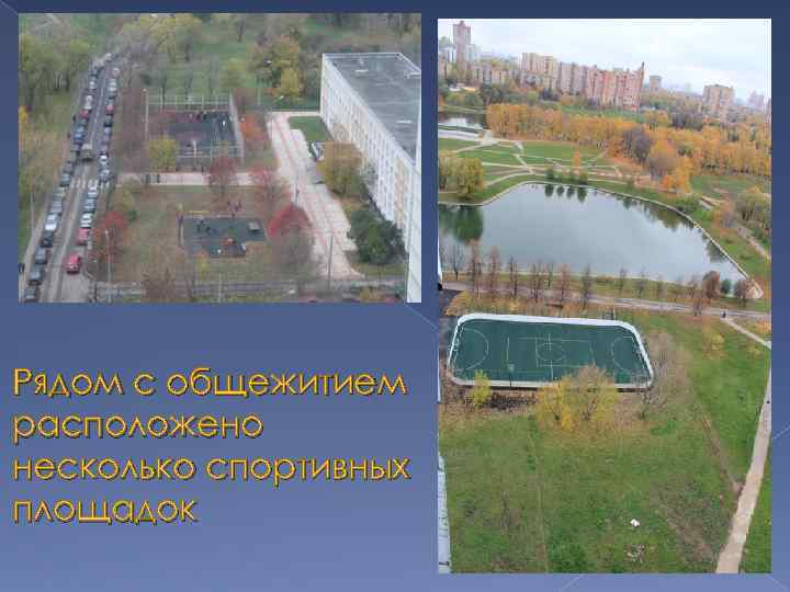 Рядом с общежитием расположено несколько спортивных площадок