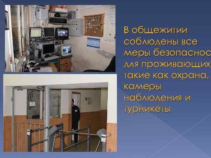 В общежитии соблюдены все меры безопаснос для проживающих, проживающих такие как охрана, камеры наблюдения