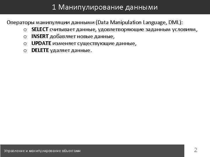 1 Манипулирование данными Операторы манипуляции данными (Data Manipulation Language, DML): o SELECT считывает данные,