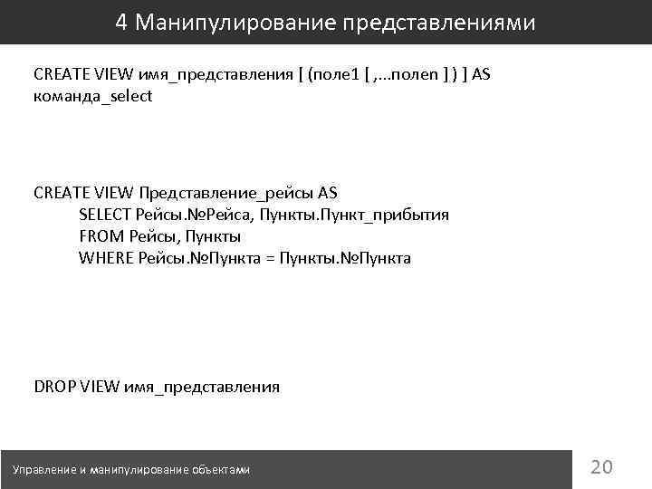 4 Манипулирование представлениями CREATE VIEW имя_представления [ (поле 1 [ , . . .