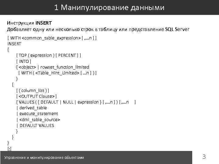 1 Манипулирование данными Инструкция INSERT Добавляет одну или несколько строк в таблицу или представление
