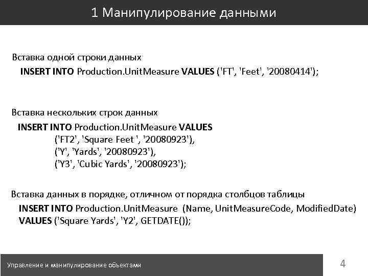 1 Манипулирование данными Вставка одной строки данных INSERT INTO Production. Unit. Measure VALUES ('FT',