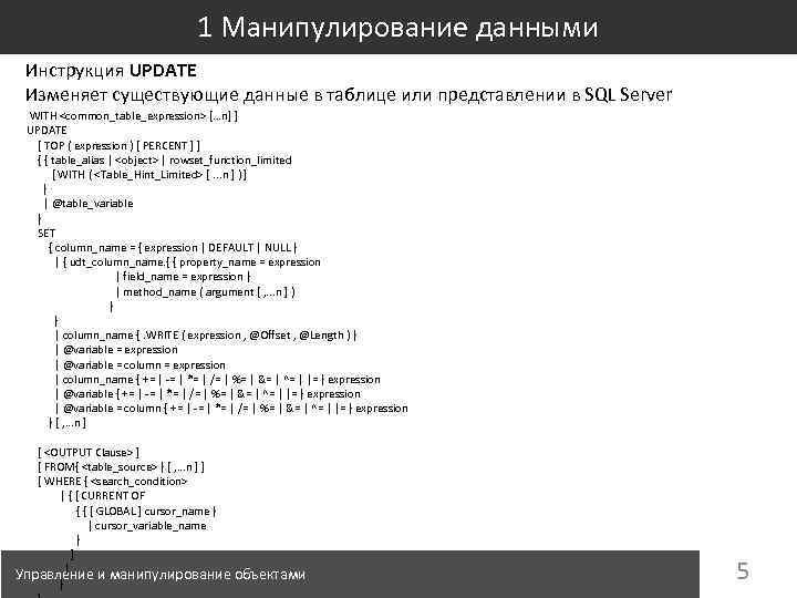 1 Манипулирование данными Инструкция UPDATE Изменяет существующие данные в таблице или представлении в SQL