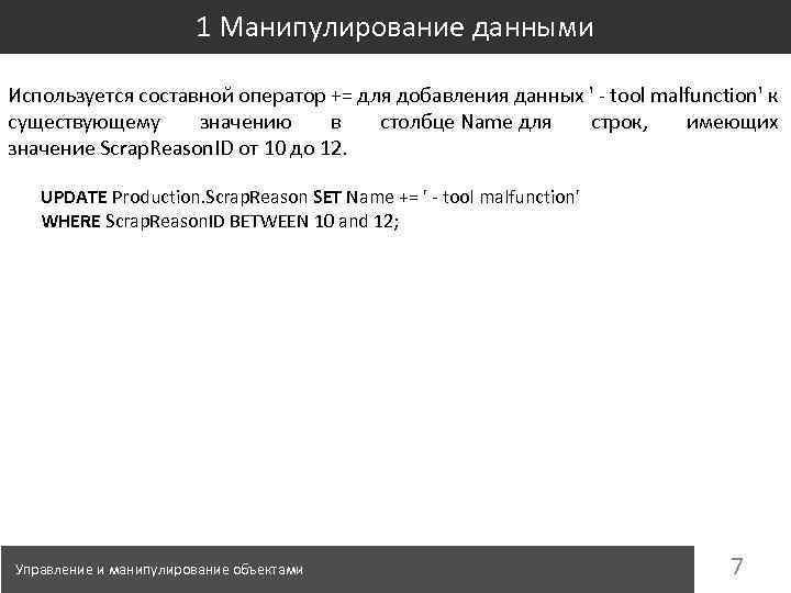 1 Манипулирование данными Используется составной оператор += для добавления данных ' - tool malfunction'