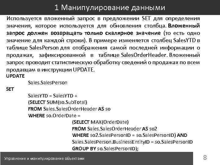 1 Манипулирование данными Используется вложенный запрос в предложении SET для определения значения, которое используется