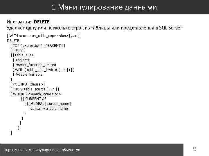1 Манипулирование данными Инструкция DELETE Удаляет одну или несколько строк из таблицы или представления