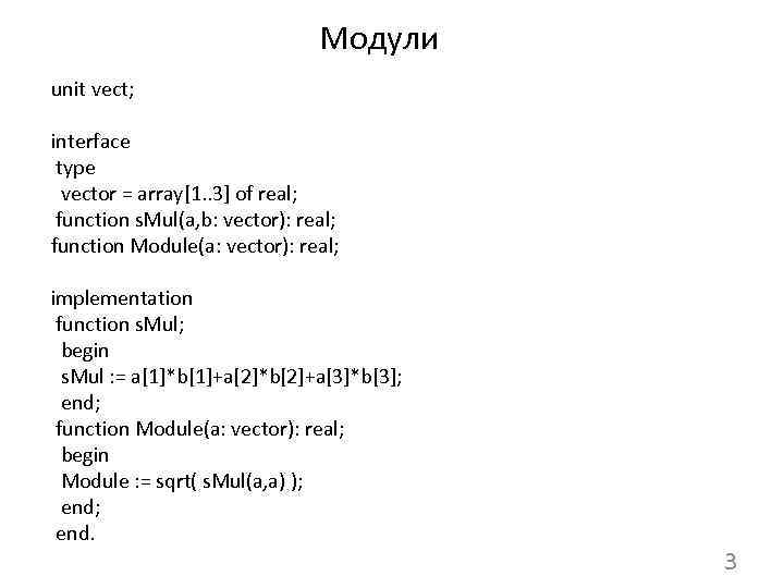 Модули unit vect; interface type vector = array[1. . 3] of real; function s.