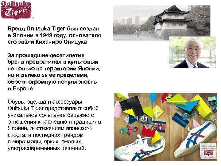 Бренд Onitsuka Tiger был создан в Японии в 1949 году, основателя его звали  Кихачиро caebcd0c279