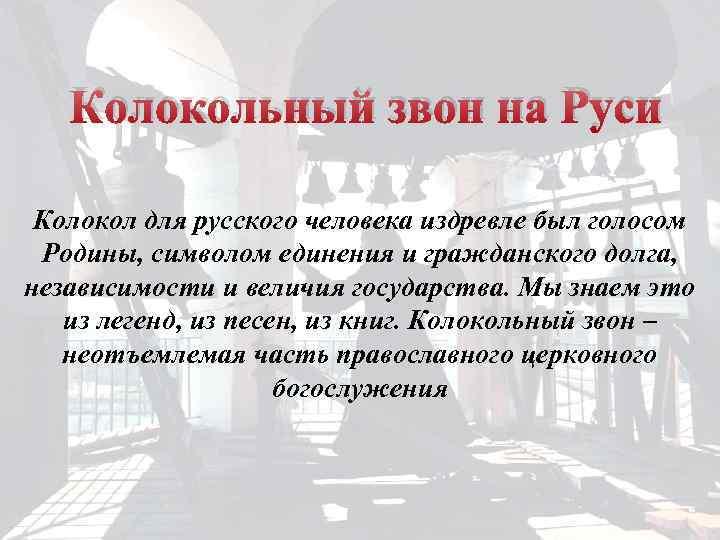 Колокольный звон на Руси Колокол для русского человека издревле был голосом Родины, символом единения