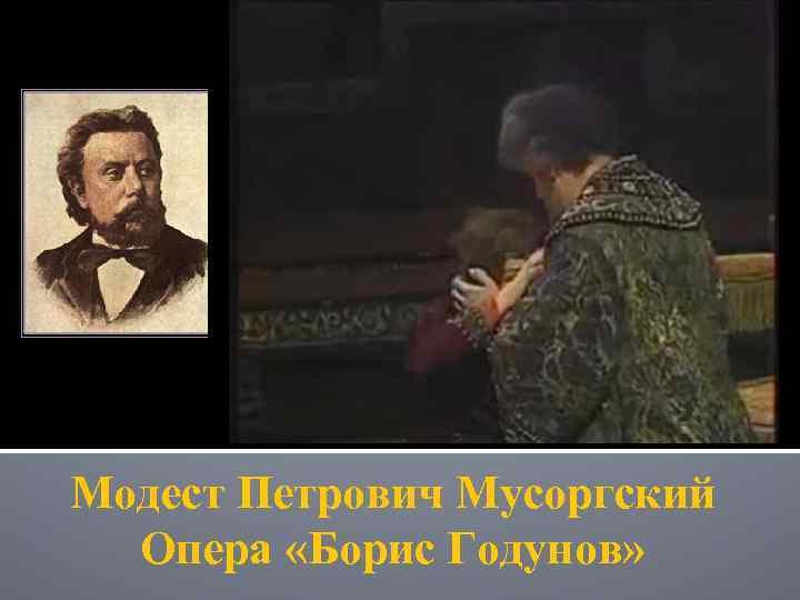 Модест Петрович Мусоргский Опера «Борис Годунов»