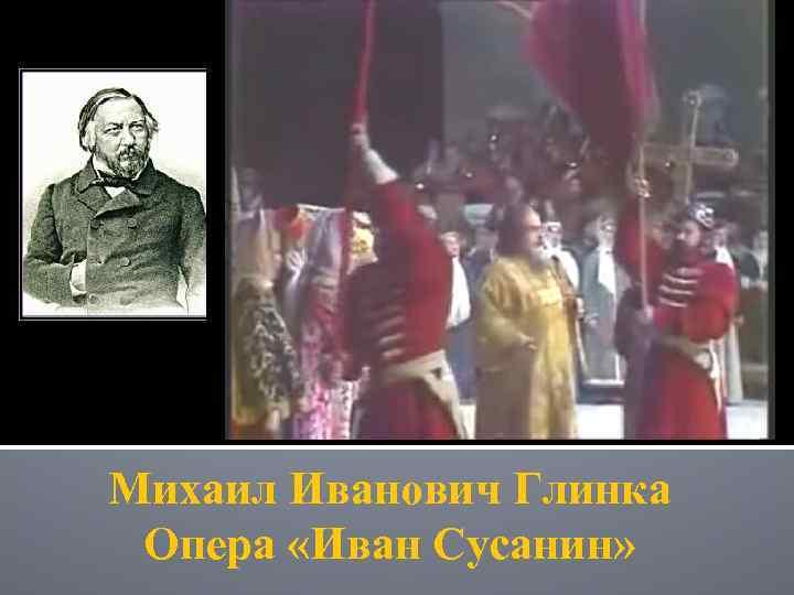 Михаил Иванович Глинка Опера «Иван Сусанин»