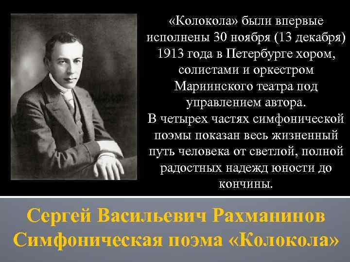 «Колокола» были впервые исполнены 30 ноября (13 декабря) 1913 года в Петербурге хором,