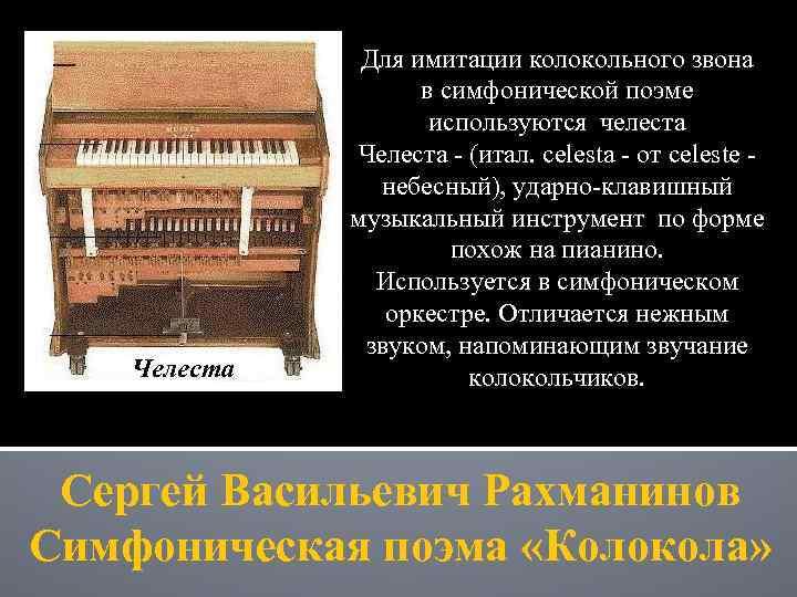 Челеста Для имитации колокольного звона в симфонической поэме используются челеста Челеста - (итал. celesta
