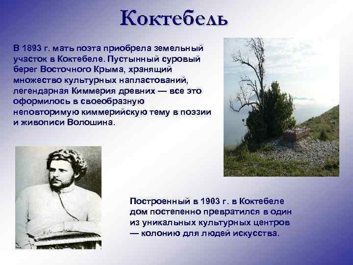 зонты крымские стихи волошина себя
