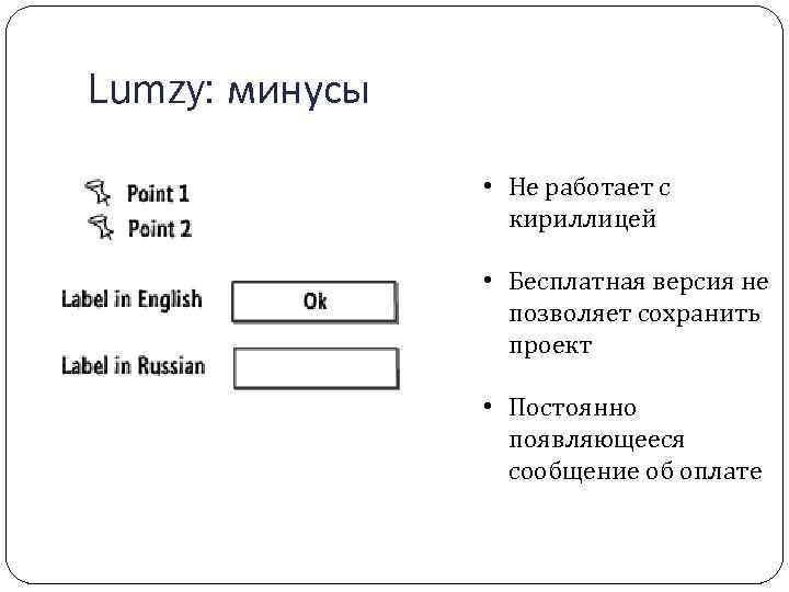 Lumzy: минусы • Не работает с кириллицей • Бесплатная версия не позволяет сохранить проект