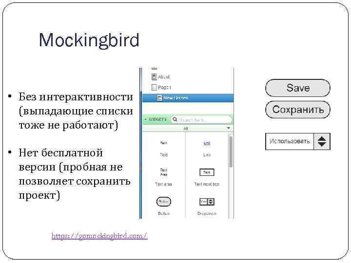 Mockingbird • Без интерактивности (выпадающие списки тоже не работают) • Нет бесплатной версии (пробная