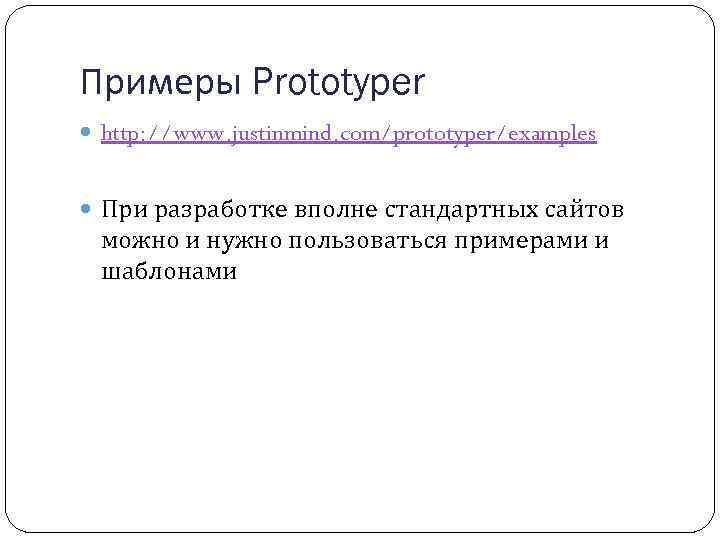 Примеры Prototyper http: //www. justinmind. com/prototyper/examples При разработке вполне стандартных сайтов можно и нужно
