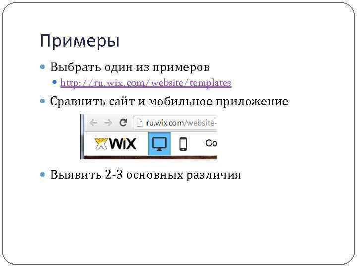 Примеры Выбрать один из примеров http: //ru. wix. com/website/templates Сравнить сайт и мобильное приложение