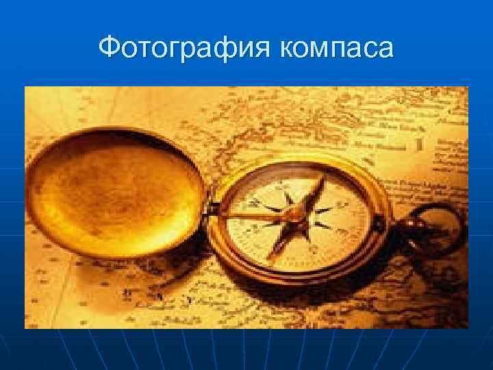 Фотография компаса
