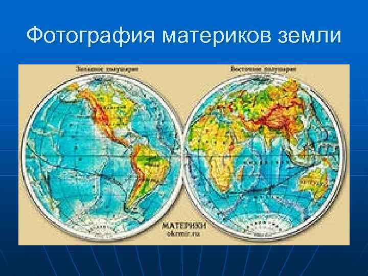 Фотография материков земли