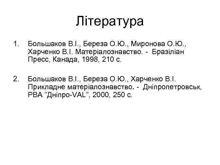 Література 1. Большаков В. І. , Береза О. Ю. , Миронова О. Ю. ,