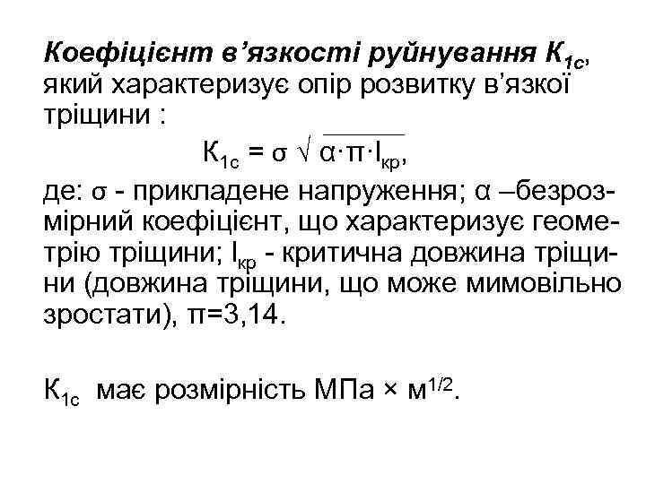 Коефіцієнт в'язкості руйнування К 1 с, який характеризує опір розвитку в'язкої тріщини : К