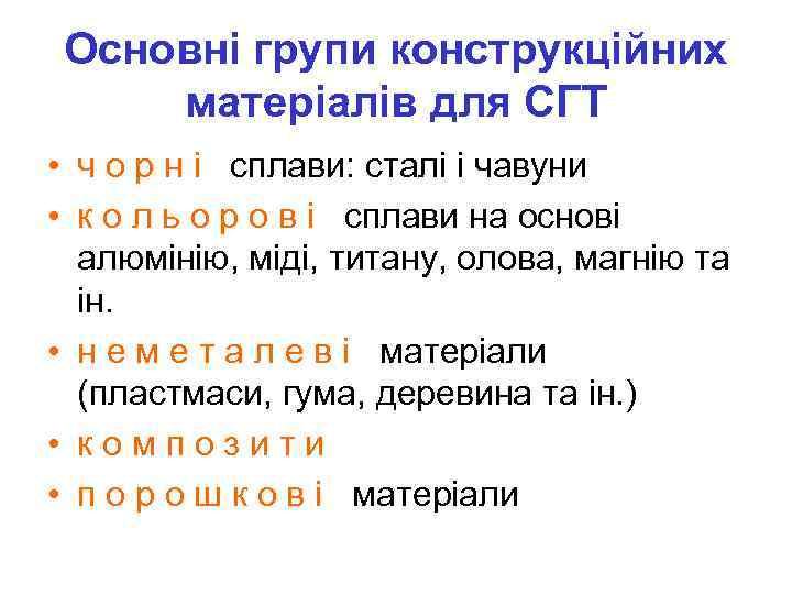 Основні групи конструкційних матеріалів для СГТ • ч о р н і сплави: сталі